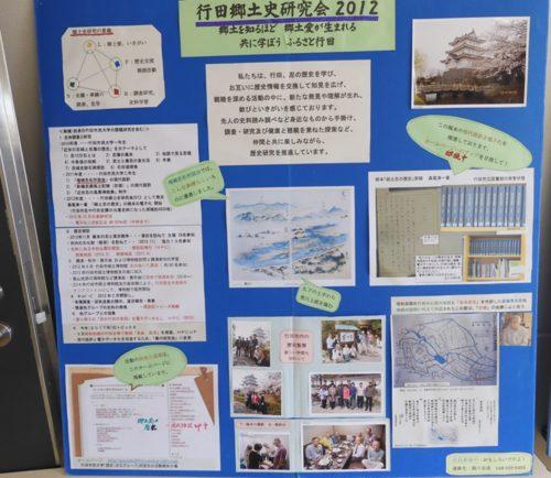 行田市郷土史研究会2012